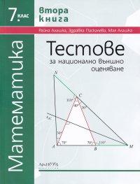 Тестове по математика за 7 клас за Национално външно оценяване Кн.2