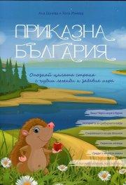 Приказна България (Опознай цялата страна с чудни легенди и забавна игра)