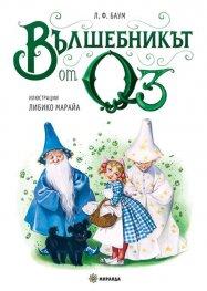 Вълшебникът от Оз (твърда корица)