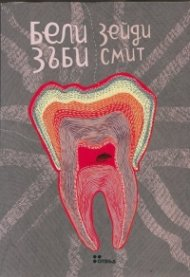 Бели зъби
