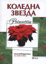 Коледна звезда/ Poinsettia. Пътеводител за любителя