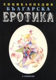 Енциклопедия Българска еротика Т.2