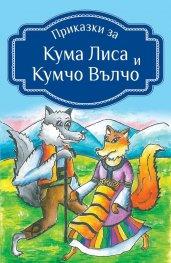 Приказки за Кума Лиса и Кумчо Вълчо