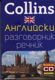 Collins Английски разговорник речник + безплатно CD онлайн!