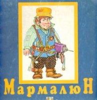 Мармалюн