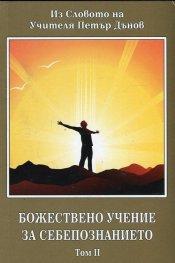 Божествено учение за себепознанието Т.2