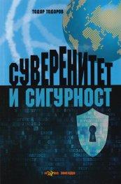 Суверенитет и сигурност