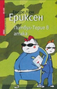 Питбул-Терие в атака