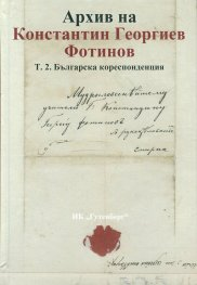 Архив на Константин Георгиев Фотинов Т.2: Българска кореспонденция