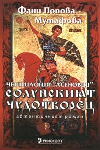 Солунският чудотворец/ Автентичният роман