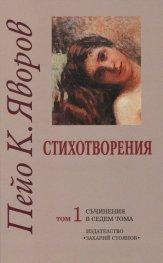 Съчинения в седем тома Т.1: Стихотворения