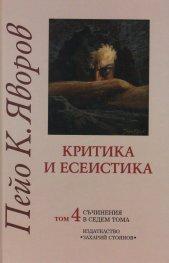 Съчинения в седем тома Т.4: Критика и есеистика