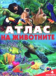 Атлас на животните + 4 постера