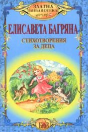 Стихотворения за деца / Елисавета Багряна