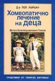 Хомеопатично лечение на деца: Детски конституционални типове