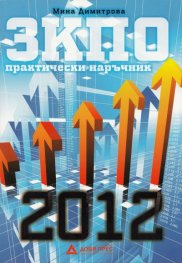 Закон за корпоративното подоходно облагане 2012 (Практически наръчник)
