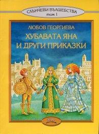 Хубавата Яна и други приказки - Слънчеви вълшебства Т.1