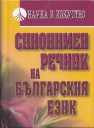 Синонимен речник на българския език