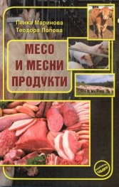 Месо и месни продукти