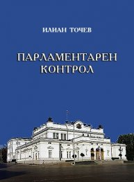 Парламентарен контрол
