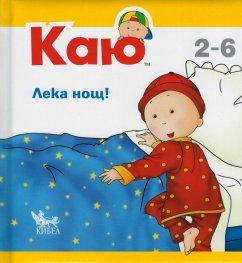Каю: Лека нощ!