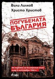 Погубената България. За съдбата на българския елит след 9 септември 1944 г.