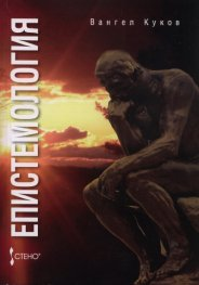 Епистемология. Основни проблеми