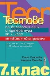 Тестове по български език и литература за 7 клас/ По новата учебна програма