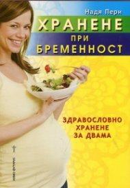 Хранене при бременност