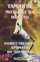 Тамянът - мозъкът на небето: Божествените аромати на здравето