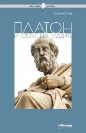 Платон и светът на идеите