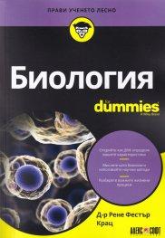 Биология for Dummies