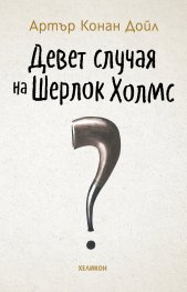 Девет случая на Шерлок Холмс (твърда корица)