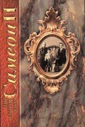 Симеон II: Дати, събития, факти