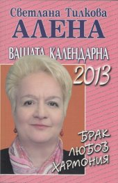 Вашата календарна 2013