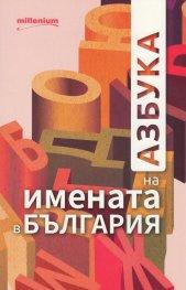 Азбука на имената в България