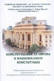 Конституцията за Европа и националните конституции. Сборник доклади
