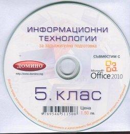 *Информационни технологии за Задължителна подготовка 5 клас CD
