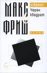 Макс Фриш: Черен квадрат. Есета Т.6 от Избрано