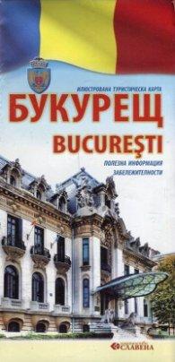 Букурещ.Илюстрована туристичека карта.