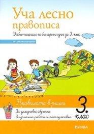 Уча лесно правописа: Учебно помагало по български език за 3 клас (По новата програма)