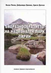 Биоразнообразието на Национален парк Пирин