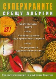 Суперхраните срещу алергии