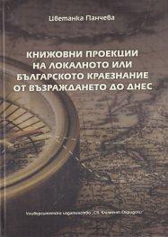 Книжовни проекции на локалното или българското краезнание от Възраждането до днес