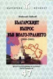 Българският въпрос във Волго-Уралието