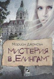 """Мистерия в """"Елингам"""" Кн.1 от трилогията """"Искрено коварен"""""""