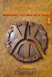 Знакът на българина. Книга трета
