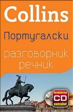Collins португалски разговорник речник+ безплатно CD онлайн
