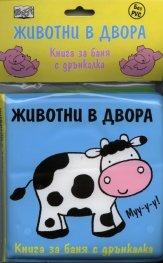 Животни в двора/ Книга за баня с дрънкалка