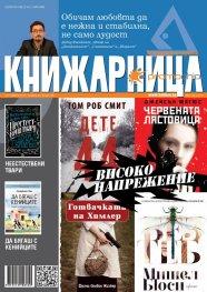 Книжарница; бр.128/Септември 2015